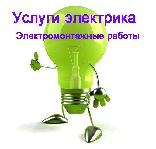 Электрик Ишимбай